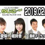 よしもとラジオ高校〜らじこー 20190213