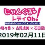 NMB48のじゃんぐる レディOh! 20190211