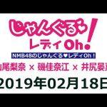 NMB48のじゃんぐる レディOh! 20190218