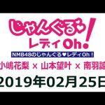 【動画/実況】NMB48のじゃんぐる レディOh! 20190225