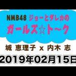 NMB48ジョーとダレカのガールズ☆ト~ク 20190215