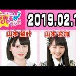 NMB48のTEPPENラジオ 20190219