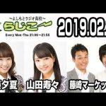 よしもとラジオ高校〜らじこー 20190227