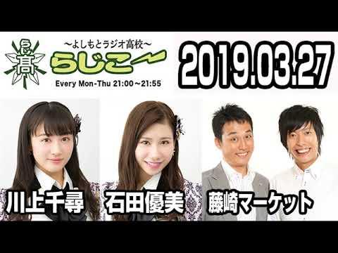 よしもとラジオ高校〜らじこー 20190327