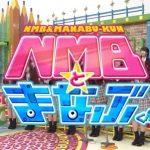 【動画/実況】NMBとまなぶくん 20190308