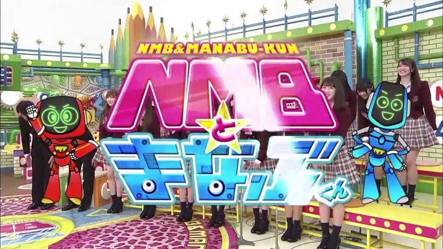 【動画/実況】NMBとまなぶくん 20190322