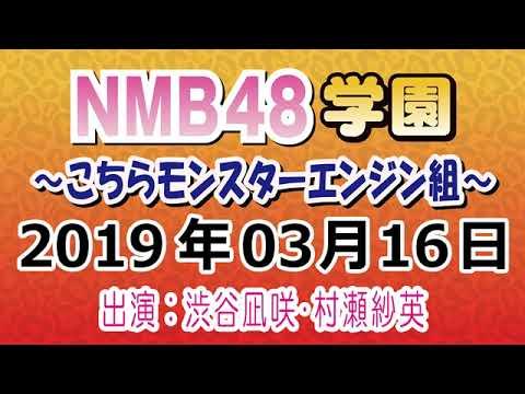 【動画/実況】NMB48学園~こちらモンスターエンジン組~ 20190316