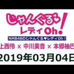 【動画/実況】NMB48のじゃんぐる レディOh! 20190304