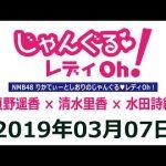 【動画/実況】NMB48のじゃんぐる レディOh! 20190307
