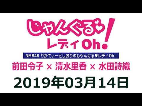 NMB48のじゃんぐる レディOh! 20190314
