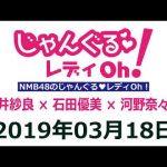 NMB48のじゃんぐる レディOh! 20190318