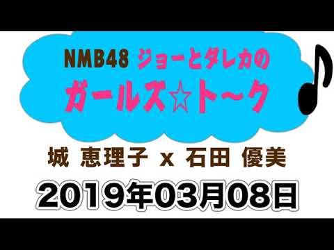NMB48ジョーとダレカのガールズ☆ト~ク 20190308