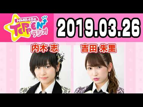 【動画/実況】NMB48のTEPPENラジオ 20190326