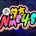 【動画/実況】夕方NMB48 20190711