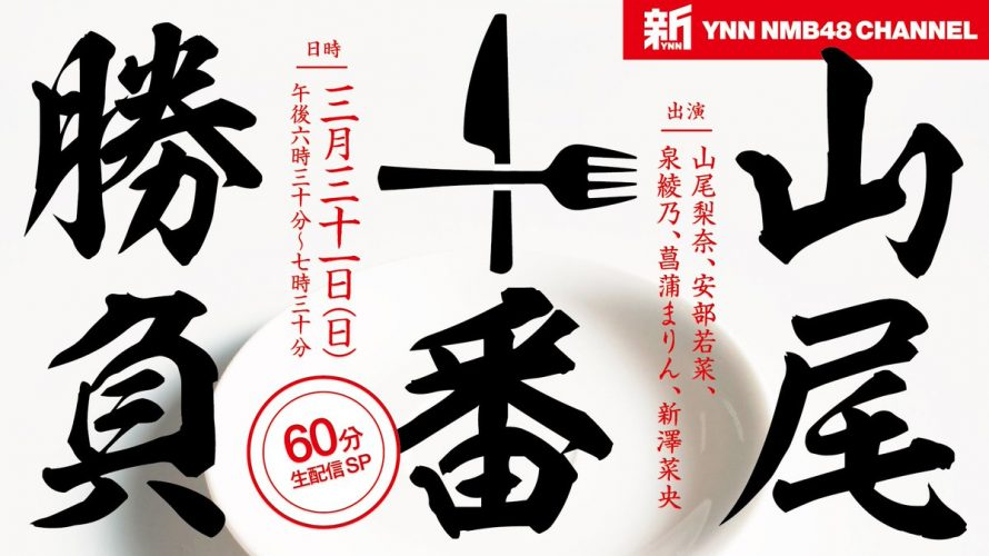 新YNN 山尾十番勝負 20190331