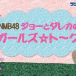 NMB48ジョーとダレカのガールズ☆ト~ク 20190420