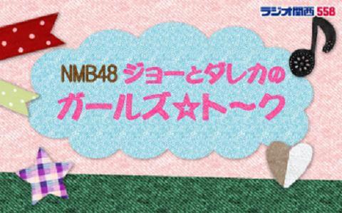NMB48ジョーとダレカのガールズ☆ト~ク 20190329