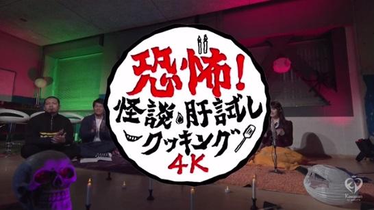 【動画/実況】恐怖!怪談肝試しクッキング4K 20190328