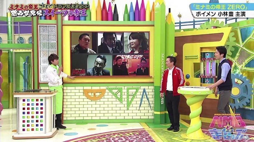 【動画/実況】NMBとまなぶくん 20190405