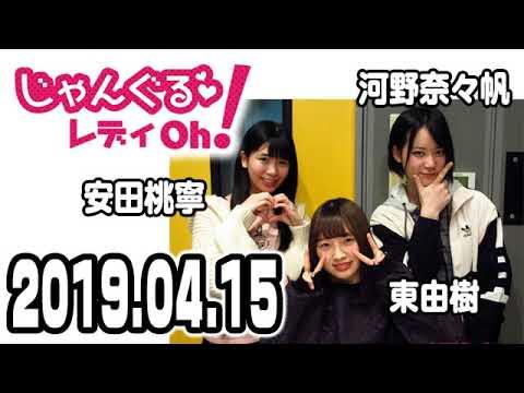NMB48のじゃんぐる レディOh! 20190415
