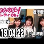 NMB48のじゃんぐる レディOh! 20190422