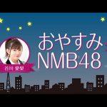 おやすみNMB48 20190407