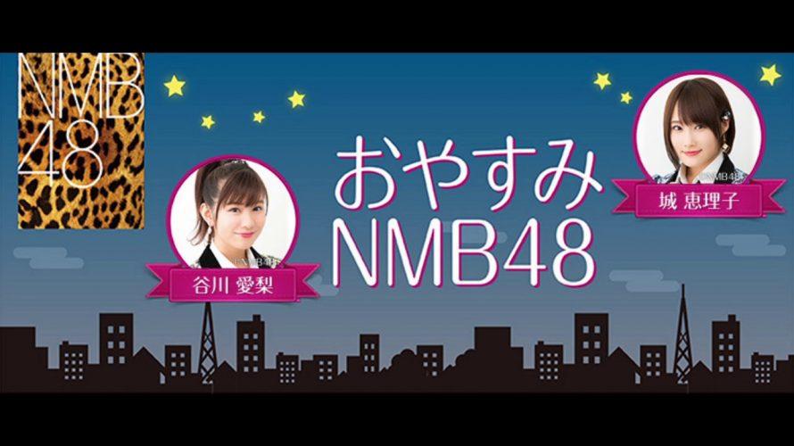 おやすみNMB48 20190421