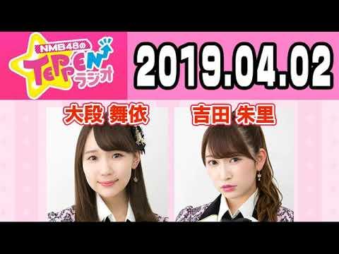 【動画/実況】NMB48のTEPPENラジオ 20190402