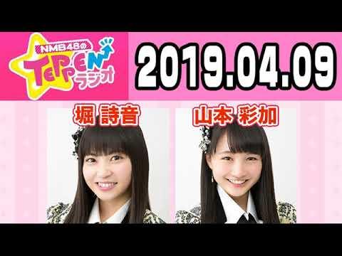 【動画/実況】NMB48のTEPPENラジオ 20190409