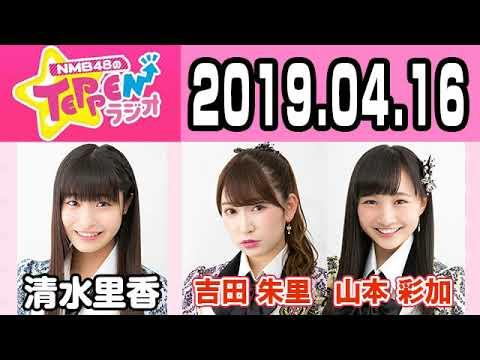 【動画/実況】NMB48のTEPPENラジオ 20190416