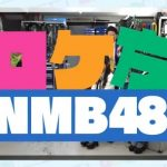 ロケ方NMB48 20190404