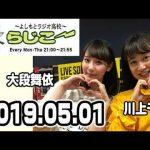 よしもとラジオ高校〜らじこー 20190501