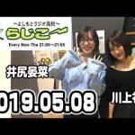 【動画/実況】よしもとラジオ高校〜らじこー 20190508
