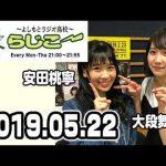 よしもとラジオ高校〜らじこー 20190522