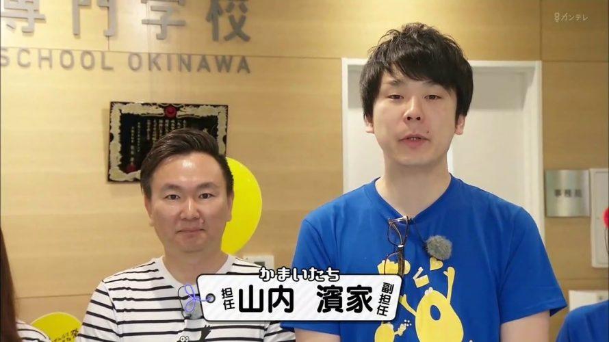 【動画/実況】NMBとまなぶくん 20190517