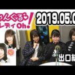 NMB48のじゃんぐる レディOh! 20190502