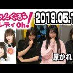 NMB48のじゃんぐる レディOh! 20190516