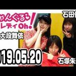 NMB48のじゃんぐる レディOh! 20190520