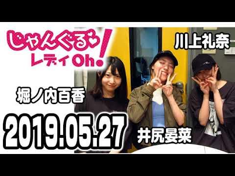 NMB48のじゃんぐる レディOh! 20190527
