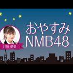 おやすみNMB48 20190505