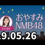 おやすみNMB48 20190526