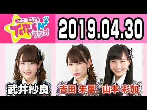NMB48のTEPPENラジオ 20190430