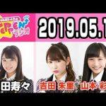 【動画/実況】NMB48のTEPPENラジオ 20190514