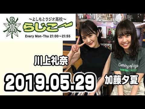 よしもとラジオ高校〜らじこー 20190529