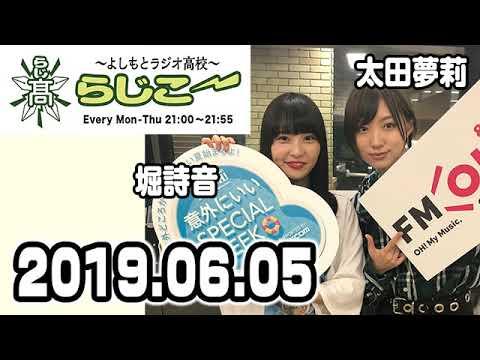 よしもとラジオ高校〜らじこー 20190605