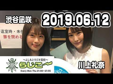 【動画/実況】よしもとラジオ高校〜らじこー 20190612