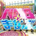 【動画/実況】NMBとまなぶくん 20190719