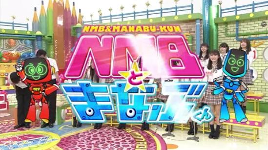 【動画/実況】NMBとまなぶくん 20190712