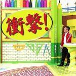 【動画/実況】NMBとまなぶくん 20190621