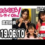NMB48のじゃんぐる レディOh! 20190610